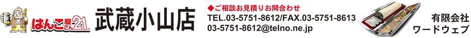 はんこ屋さん21武蔵小山店 -有限会社ワードウェブ-